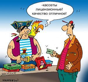 """Cassettes! License! Haute Qualité!""  (© Serguei Kokarev)"