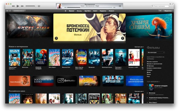 apple_open_itunes_store_russia_3