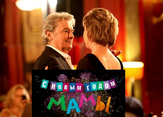 """Alain Delon et Irina Rozanova dans un nouveau film """"Bonne année les mamans!"""""""