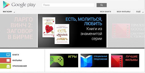 google-play-russia-1