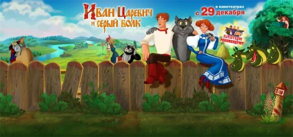 Le poster du films d'animation à rendement de 912% (lire ci-dessous)