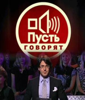 Pust Govorjat (Laissez-les parler) un talk-show d'Andreï Malakhov