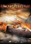 Stalingrad_3D