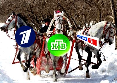 La première troïka des chaînes TV : Channel One, NTV, Rossya 1