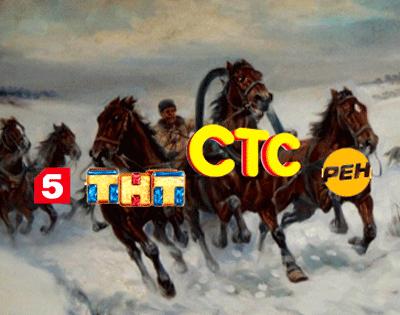 La deuxième troïka des chaînes TV : TNT, CTC, REN (suivie par Channel Five)