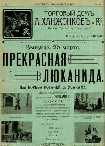 """L'affiche du dessin animé """"La belle Lucanida ou la Guerre des Lucanes Cerf-Volant avec les Longicornes"""" (1912, Moscou)"""