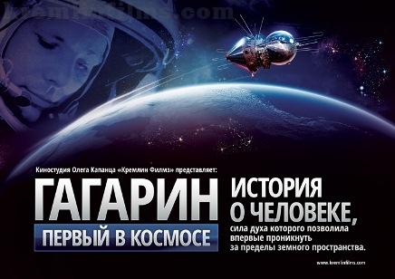 Gagarin_FirstInSpace2
