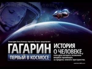 Gagarine : Premier dans l'Espace (2013)