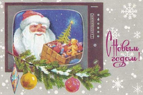 """""""Bonne année!"""" - une ancienne carte postale russe (1980-1985)"""